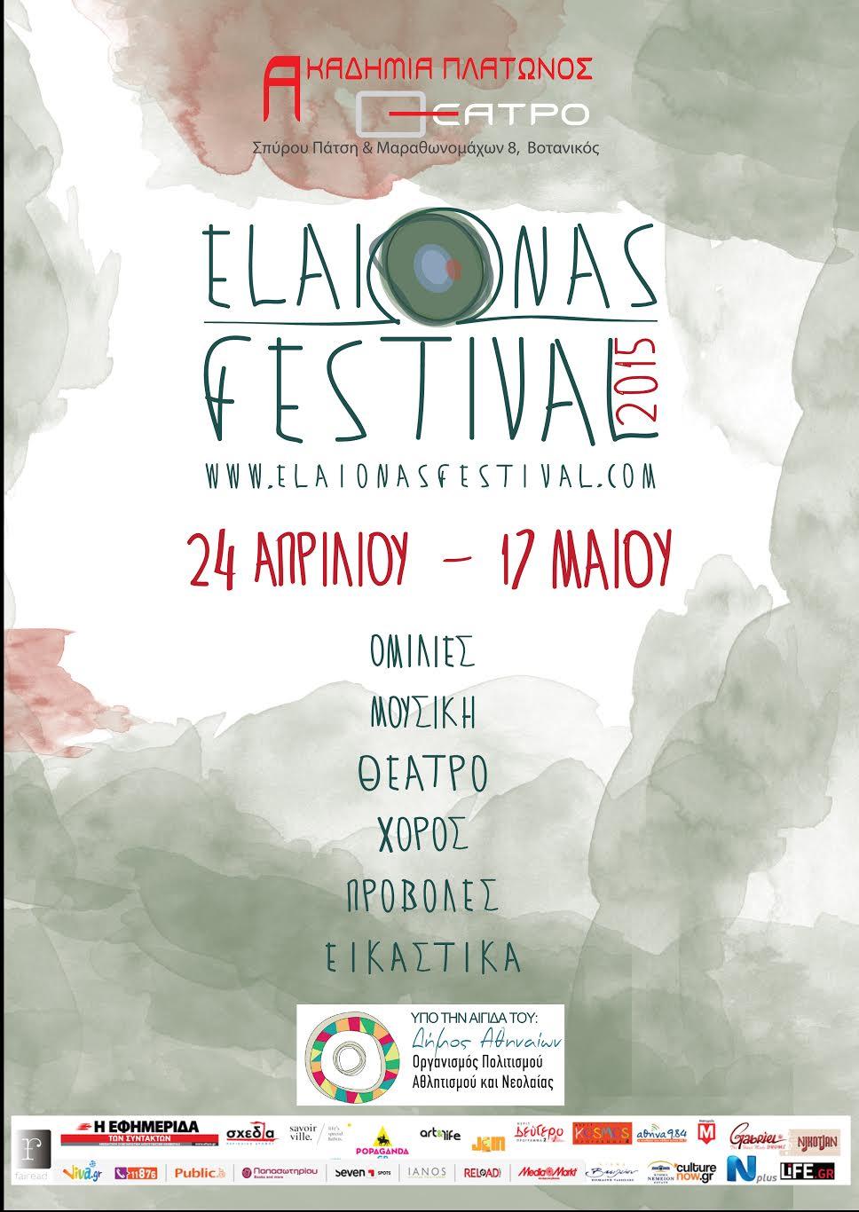 Poster Elaionas Festival