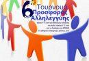 6ο  Τουρνουά Προσφοράς και Αλληλεγγύης