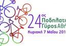 Νέα σημεία εγγραφών για τον 24ο Ποδηλατικό Γύρο Αθήνας