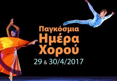 Εορτασμός της Παγκόσμιας Ημέρας Χορού 29 – 30 Απριλίου | Τώρα η πόλη χορεύει…