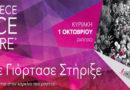 Τρέξε – Γιόρτασε – Στήριξε το 9ο Greece Race for the Cure® την Κυριακή 1 Οκτωβρίου 2017